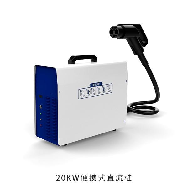 直流便携式充电桩图片